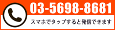 tel:03-5698-8681